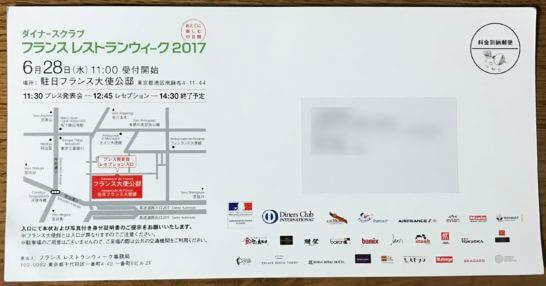 ダイナースクラブ イタリアン フランスウィーク 2017のレセプションへの招待状(郵送物)