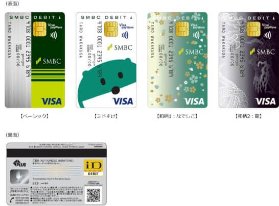 SMBCデビットの新券面デザイン(Visa payWave、iDマーク付)