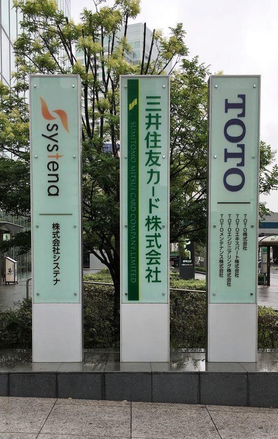 汐留ビルディングの入口の看板(三井住友カード)