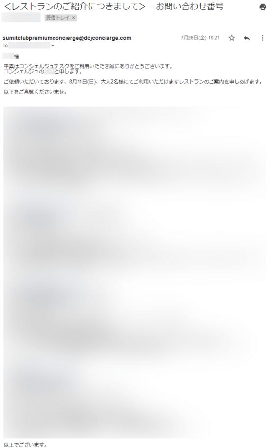 ダイナースプレミアムのコンシェルジュへのレストラン選定依頼の回答メール