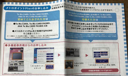 メトロポイントPlusの多機能券売機からの申し込み