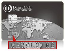ダイナースクラブ プレミアムカードのリボルビングカード