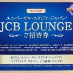 USJのJCBラウンジご招待券