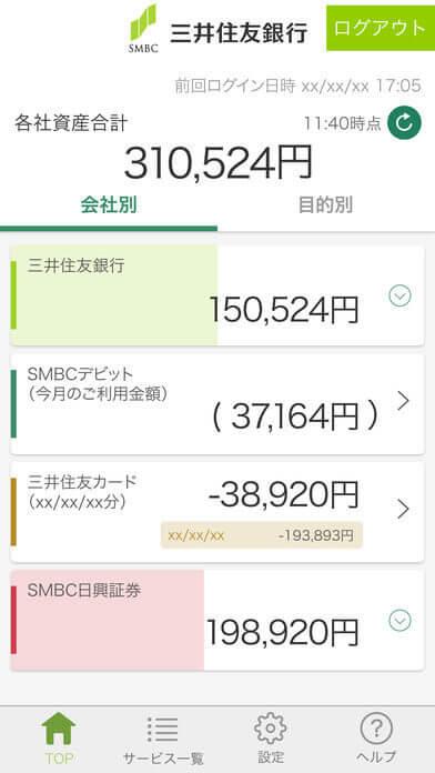SMBCネットワークアプリ(残高)