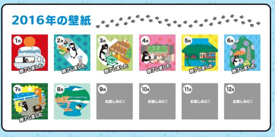 Suicaのペンギンの壁紙