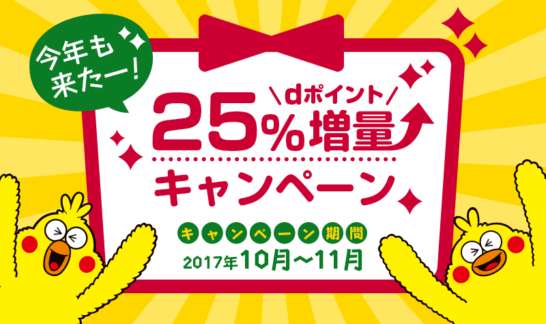 dポイント25%増量キャンペーン(2017年)