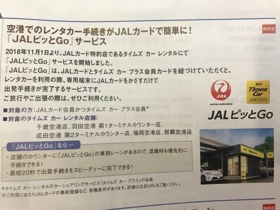 JALピッとGo