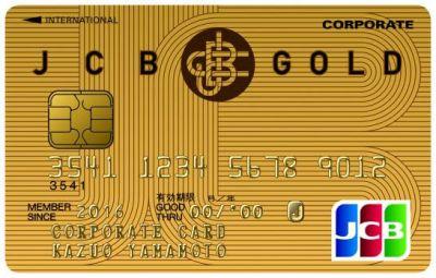 JCBゴールド法人カード(ポイント型)