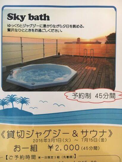 葉山ホテル音羽ノ森の貸切スカイバス