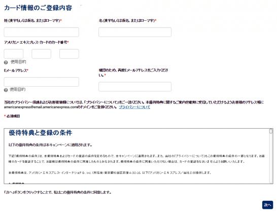 アメックスのYahoo! JAPANキャンペーンのエントリーページ