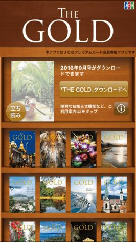 JCBのアプリ「The GOLD」