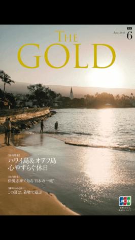 JCBのアプリ「The GOLD」2016年6月号