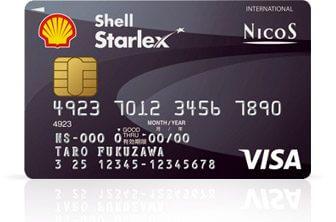 シェルスターレックス カード