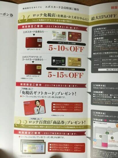 エポスカードのロッテ免税店の特典内容