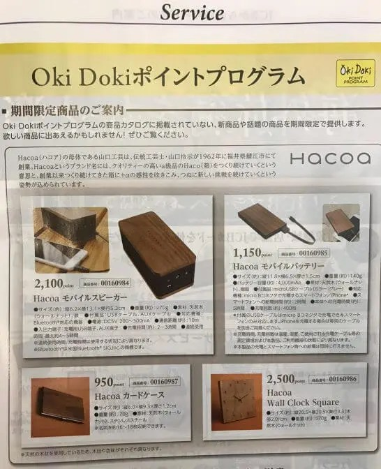 Oki Dokiポイントプログラム期間限定商品の案内
