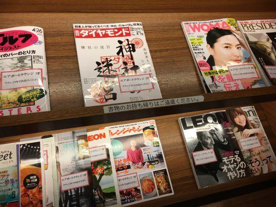 羽田空港のエアポートラウンジ(3階) の雑誌