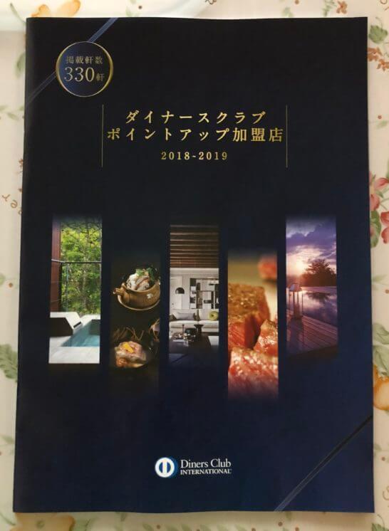 ダイナースクラブ ポイントアップ加盟店 2018-2019