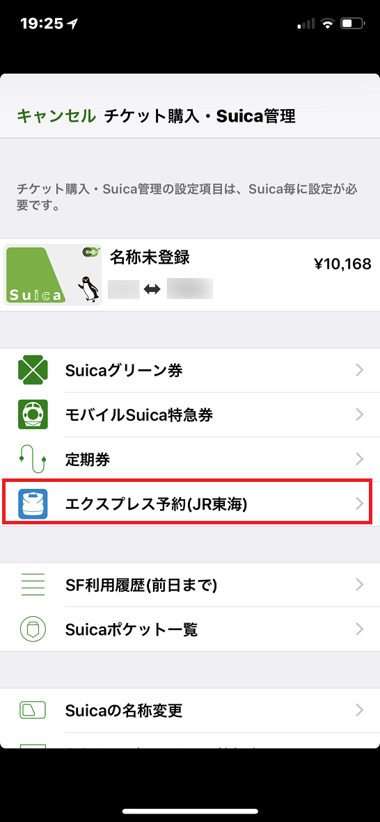 Apple PayのSuica(チケット購入・Suica管理画面)