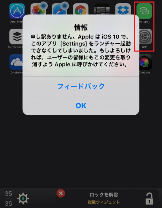 iOS10はLauncherアプリで設定に移行不可