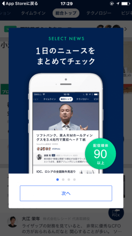 NewsPicksの特徴