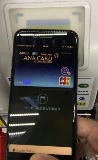 Apple Payで支払うところ(QUICPay)