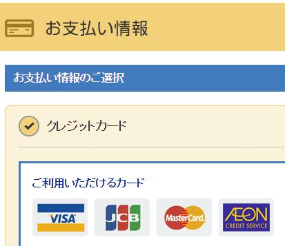 USJ webストアで使えるクレジットカード