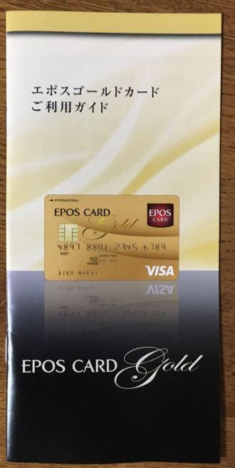 エポスゴールドカード利用ガイド