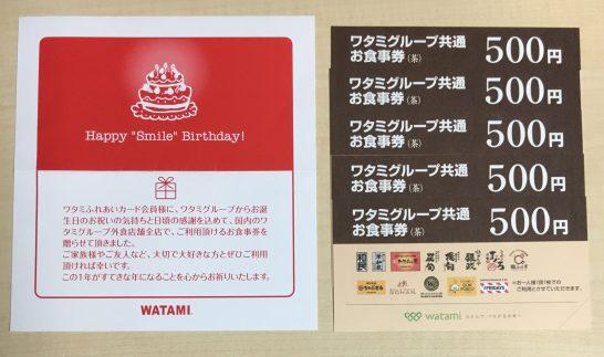 ワタミふれあいカードの誕生日プレゼント(ワタミグループ共通お食事券)
