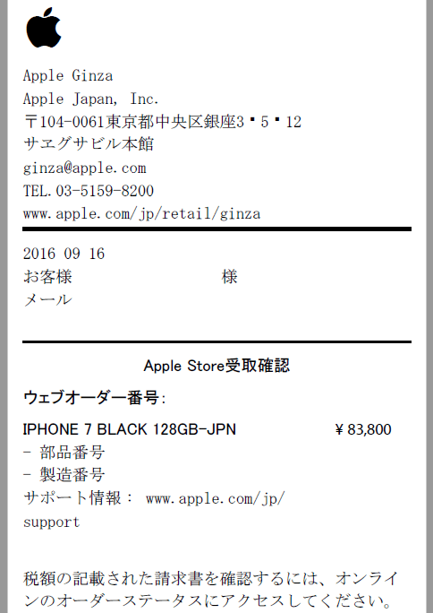 アップルストアで買ったiPhoneのデジタルレシート
