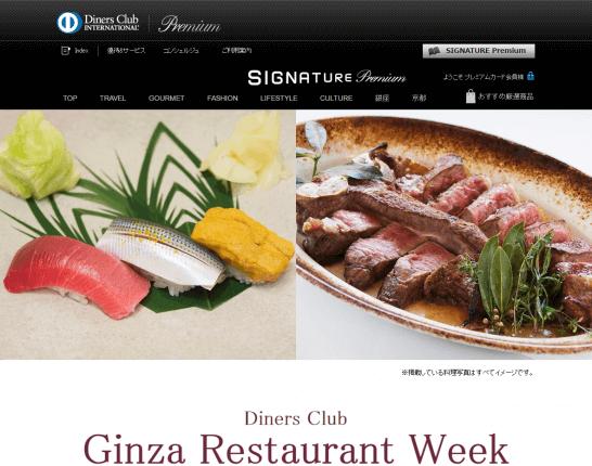 ダイナースクラブ 銀座レストランウィーク 2017 Spgringの記事(SIGNATURE Premium)