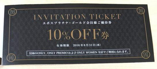 エポスゴールドカードのオンリー優待券(10%OFF)