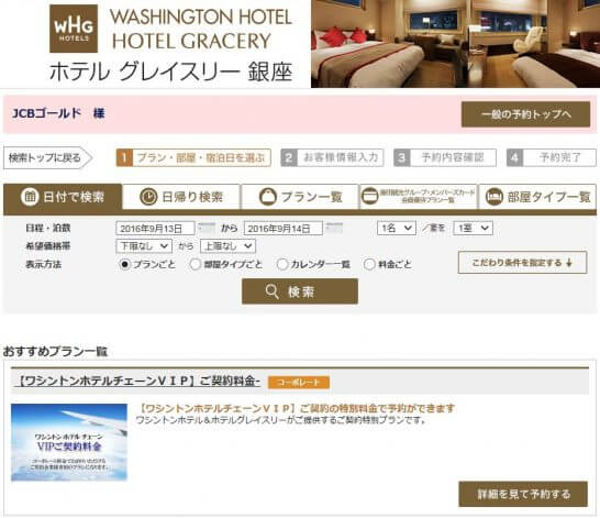 GOLD Basic ServiceのワシントンホテルチェーンVIP契約料金