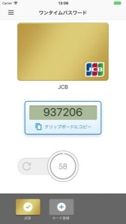 JCBの本人認証ワンタイムパスワード
