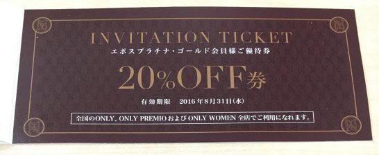 エポスゴールドカードのオンリー優待券(20%OFF)