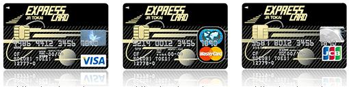 JR東海エクスプレスカードの3種類の国際ブランド