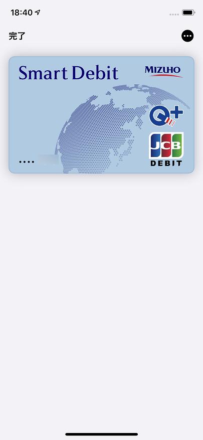 みずほWalletのスマートデビット(Apple Pay)