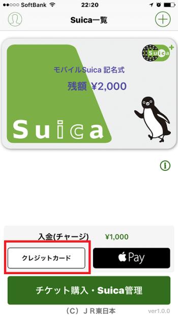 SuicaアプリのSuica一覧画面