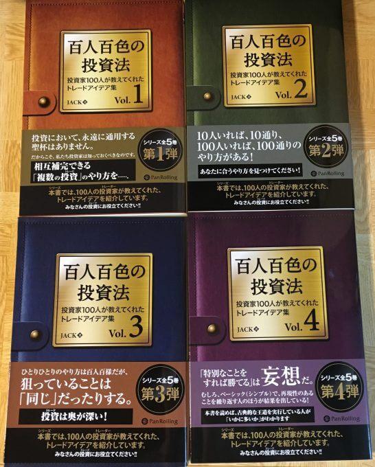百人百色の投資法Vol.1-4