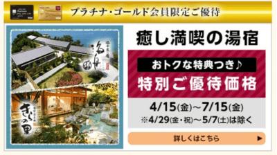 エポスゴールドカードの限定優待(癒やし満喫の湯宿)2016年4月~7月