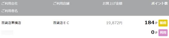 JAL東急カードの東急百貨店でのポイント獲得履歴