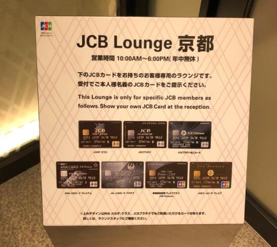JCBラウンジ京都を利用できるクレジットカード一覧