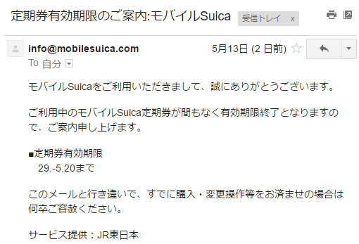 モバイルSuica定期券有効期限の案内