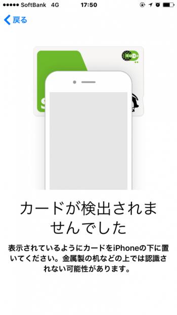 Apple PayにSuicaを移行する時のエラー(カードが検出されませんでした)