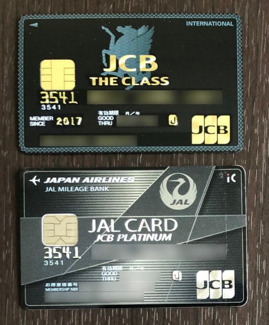 JCB ザ・クラスとJAL・JCBカード プラチナ
