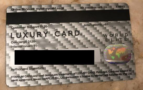 ラグジュアリーカード(チタンカード)の裏面