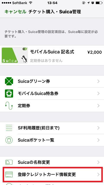 Suicaアプリの登録クレジットカード変更画面