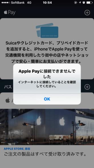 Apple Payの接続エラー