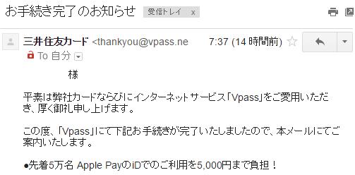 三井住友カードのアップルペイで5,000円CBキャンペーンのエントリー完了通知