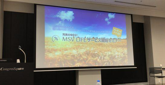 MSV LIFE サービス開始セミナー