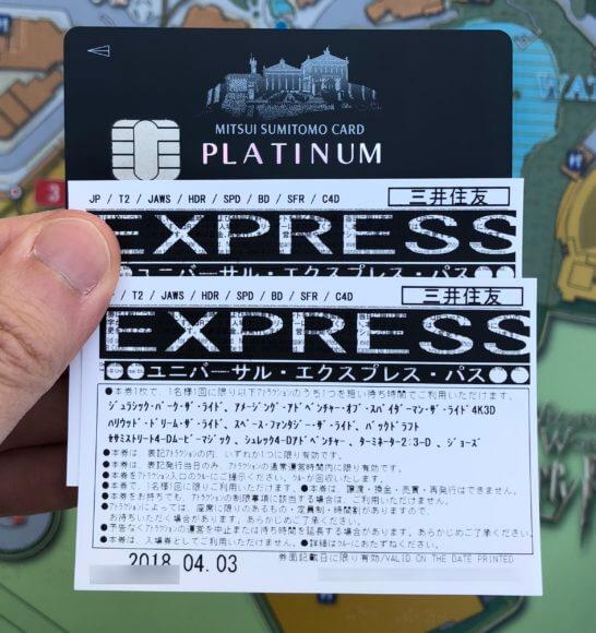 三井住友VISAプラチナカードとユニバーサル・スタジオ・ジャパン・エクスプレス・パス